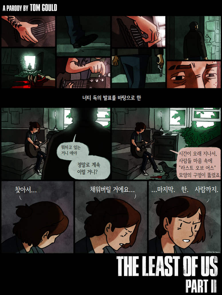 tlou_lessons_in_returning_by_thegouldenway-daqm0a0.png