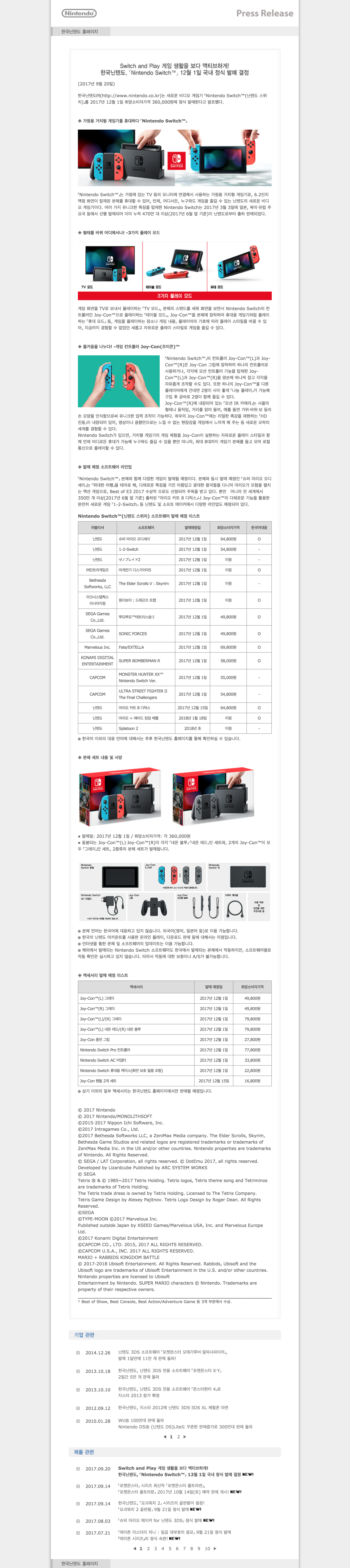 www.nintendo.co.kr-PR-press_list.php-cPage1=1&cPage2=1&idx=274&press_div=P.png