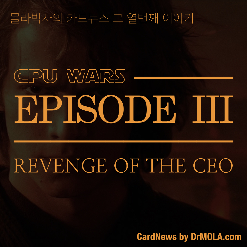 카드뉴스-CPU WARS 06.001.jpeg