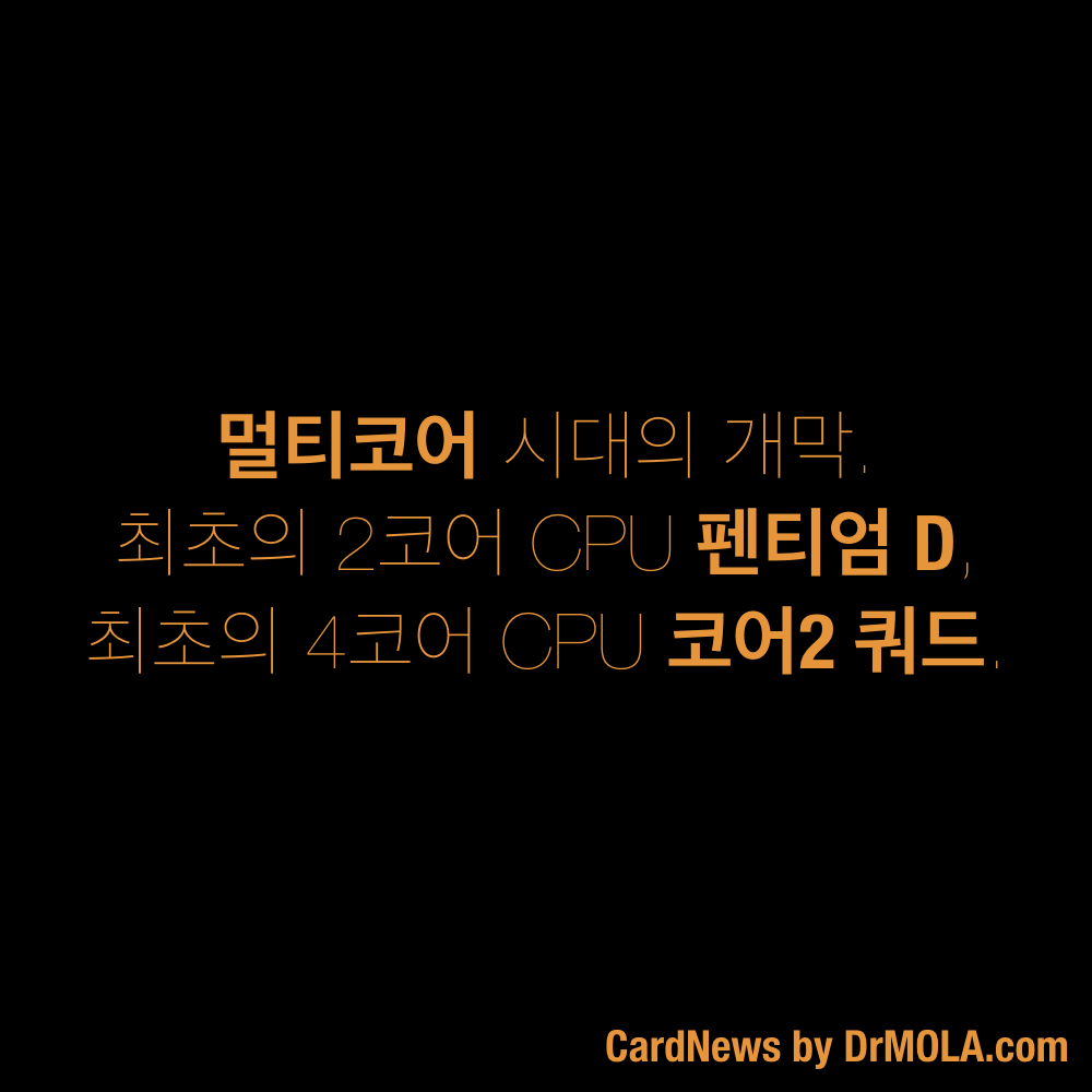 카드뉴스-CPU WARS 06.002.jpeg