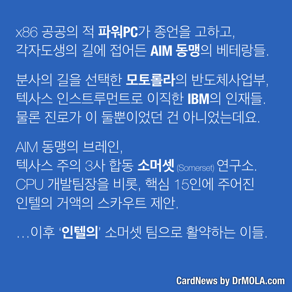 카드뉴스-CPU WARS 08.004.jpeg