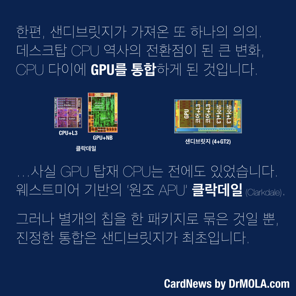 카드뉴스-CPU WARS 03.026.jpeg
