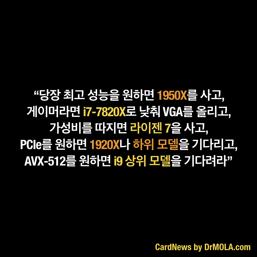 카드뉴스-CPU WARS 10-2.038.jpeg