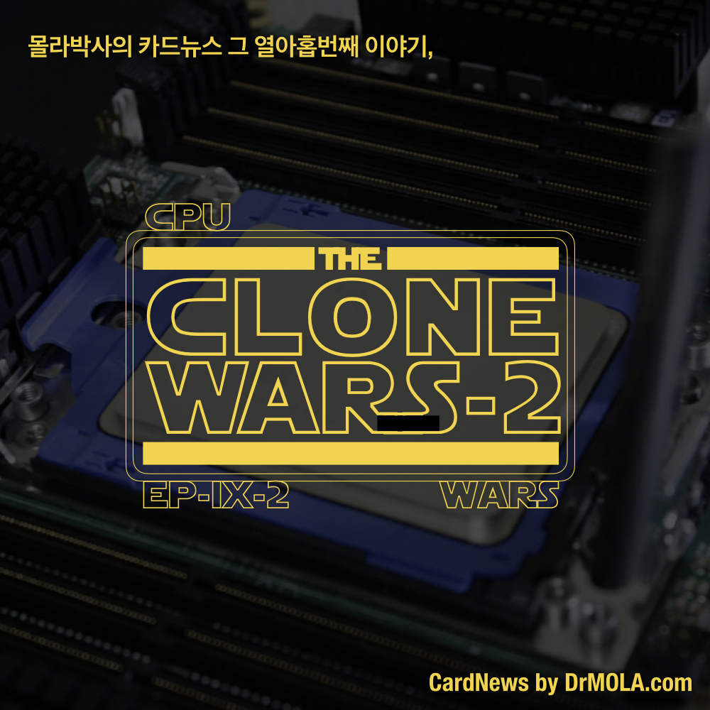 카드뉴스-CPU WARS 10-2.001.jpeg