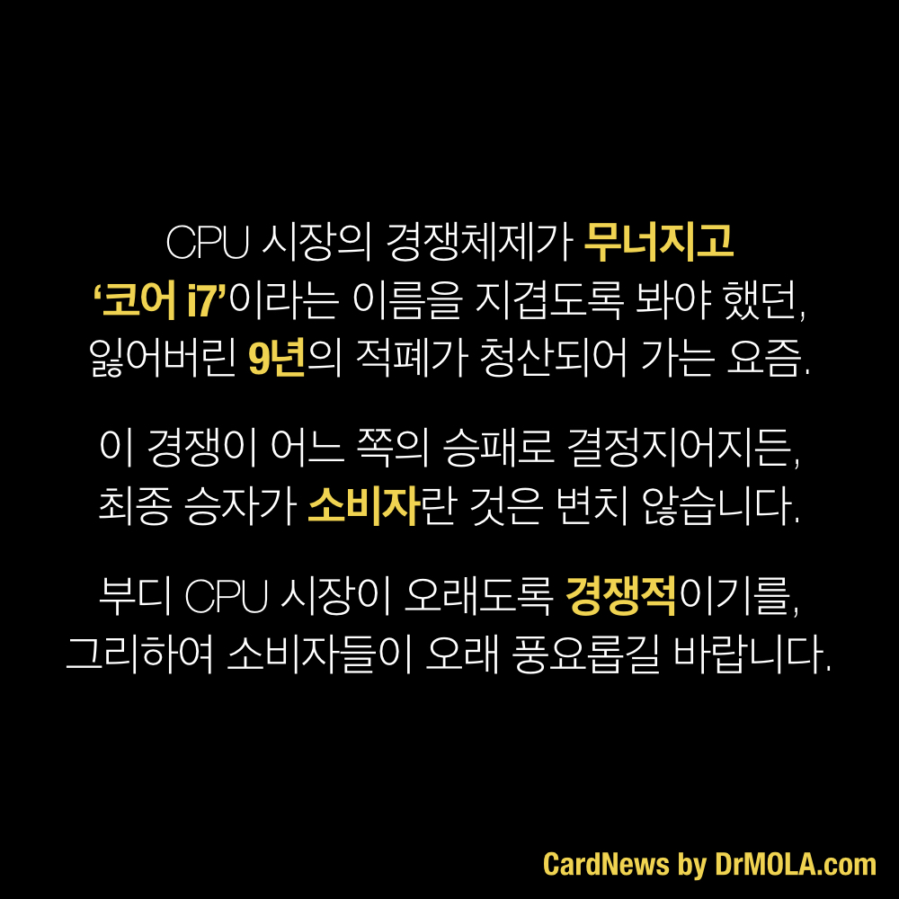 카드뉴스-CPU WARS 10-2.040.jpeg