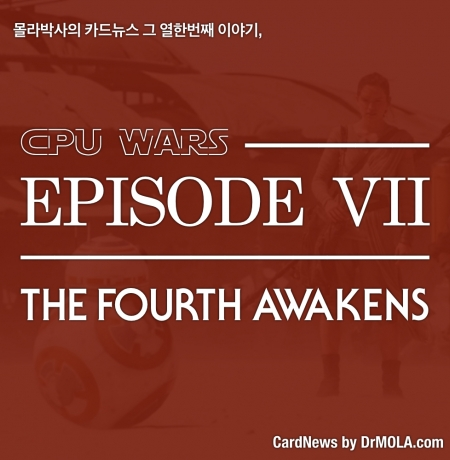 [카드뉴스] CPU WARS : EPISODE VII - THE FOURTH AWAKENS