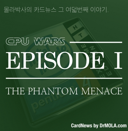 [카드뉴스] CPU WARS : EPISODE I - THE PHANTOM MENACE