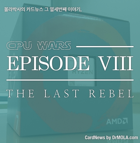 [카드뉴스] CPU WARS : EPISODE VIII - THE LAST REBEL