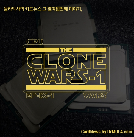 [카드뉴스] CPU WARS : EPISODE IX - THE CLONE WARS-1