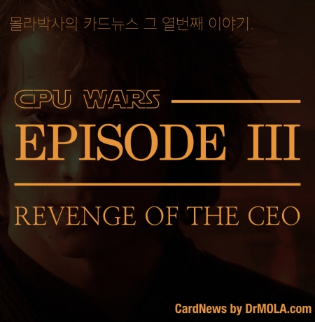 [카드뉴스] CPU WARS : EPISODE III - REVENGE OF THE CEO