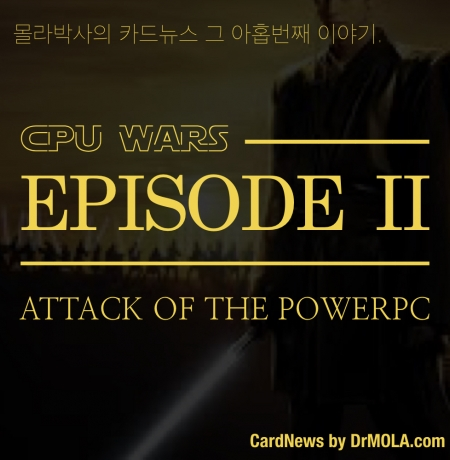 [카드뉴스] CPU WARS : EPISODE II - ATTACK OF THE POWERPC