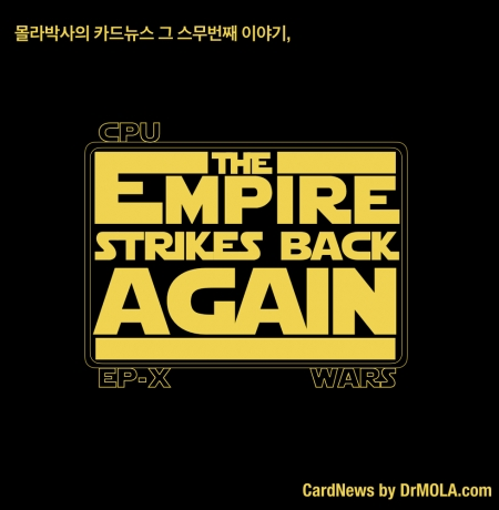 [카드뉴스] CPU WARS : EPISODE X - THE EMPIRE STRIKES BACK AGAIN