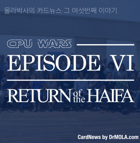 [카드뉴스] CPU WARS : EPISODE VI - RETURN OF THE HAIFA
