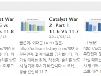Catalyst War 2011 ver.2 : 11.6~11.8 × DirectX 9~11