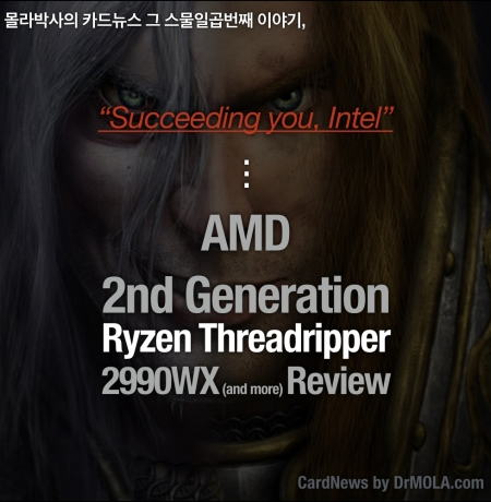 [카드뉴스] Succeeding you, Intel : AMD Ryzen Threadripper 2990WX / 2950X +ɑ 리뷰