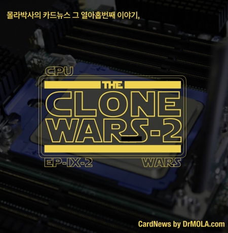 [카드뉴스] CPU WARS : EPISODE IX - THE CLONE WARS-2